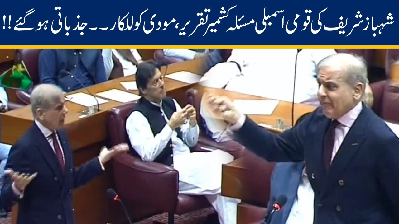 Shahbaz Sharif Complete Speech on Kashmir in Joint Session of Parliament