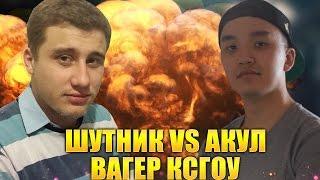 CSGO - АКУЛ ПРОТИВ ШУТНИКА - 1Х1