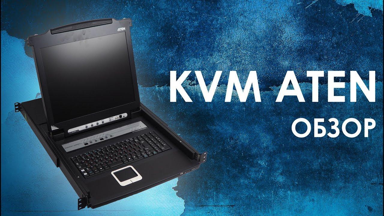 KVM-переключатели ATEN: обзор IP KVM-switch ATEN (KVM ATEN)