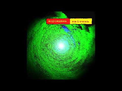 Ворождень — Квітень [2002] Full Album, HQ ✓