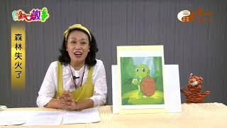 森林失火了【唯心故事31】  WXTV唯心電視台