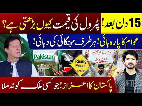 Why Petrol Prices Increase Every 15 Days? | Green Presidency Pakistan.