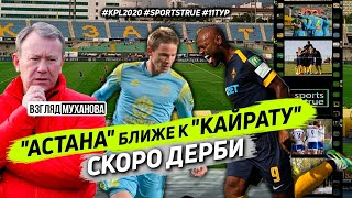 «Астана» нагоняет «Кайрат». 11 тур КПЛ. Взгляд Муханова / Sports True