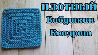 Бабушкин квадрат крючком урок №10