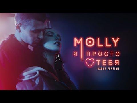 MOLLY — Я просто люблю тебя (DANCE VERSION)
