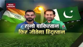 World Cup 2019: What should be best strategies for India against Pakistan