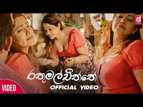 rathumal-cheeththe---prasad-rajapaksha-official-music-video-2018-|-sinhala-new-video-songs-2018