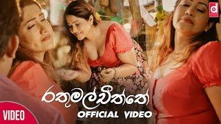 Rathumal Cheeththe (රතුමල් චීත්තේ) - Prasad Rajapaksha (Official Music Video)