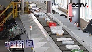 [中国新闻] 国家邮政局:万国邮联通过终端费改革方案 | CCTV中文国际
