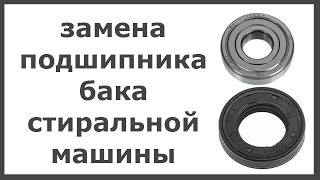 Разобрать бак стиральной машины бош замена подшипника Bosch(разобрать бак стиральной машины бош замена подшипника Bosch., 2014-10-07T15:20:00.000Z)