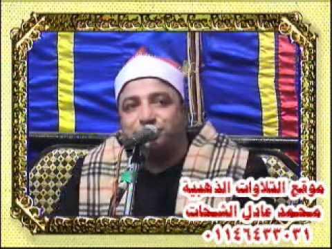 الشيخ طه النعمانى وسورة يوسف من نهيا 2012 تحميل الفيديو