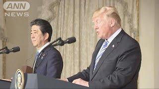 2日目を迎えた安倍総理大臣とトランプ大統領による日米首脳会談は、隔た...