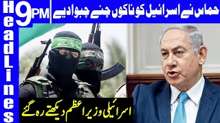 Israel Now in Big Trouble | Headlines 9 PM | 16 May 2021 | Dunya News | HA1I