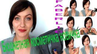 Бюджетная косметичка/ Декоративная косметика FABERLIC!