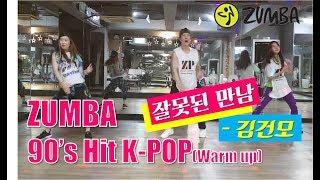 따라하기 쉬운 줌바댄스 90's K-POP 잘못된만남 - 김건모 Zumba® Warm up Choreo by SuRyong