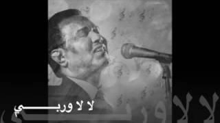 محمد عبده لا لا يحبيبي لا وربي