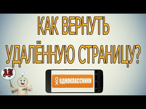 Как восстановить удалённый профиль в Одноклассниках с телефона?