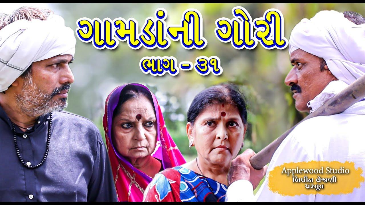 Download ગામડાંની ગોરી - ભાગ-31 || Gamdani Gori - Part - 31 || Gujrati Shortfilm | By.AppleWood ShortMovie.