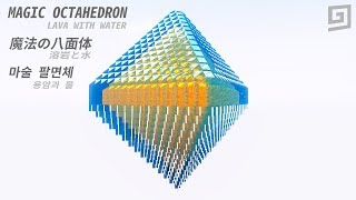 Minecraft Build: Magic Octahedron (Lava With Water)1.12+