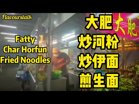 意海大肥炒河粉炒伊面福建炒煎生面槟城美食-penang-street-food-malaysia-charhorfun-yee-mee-fried-noodles-and-more