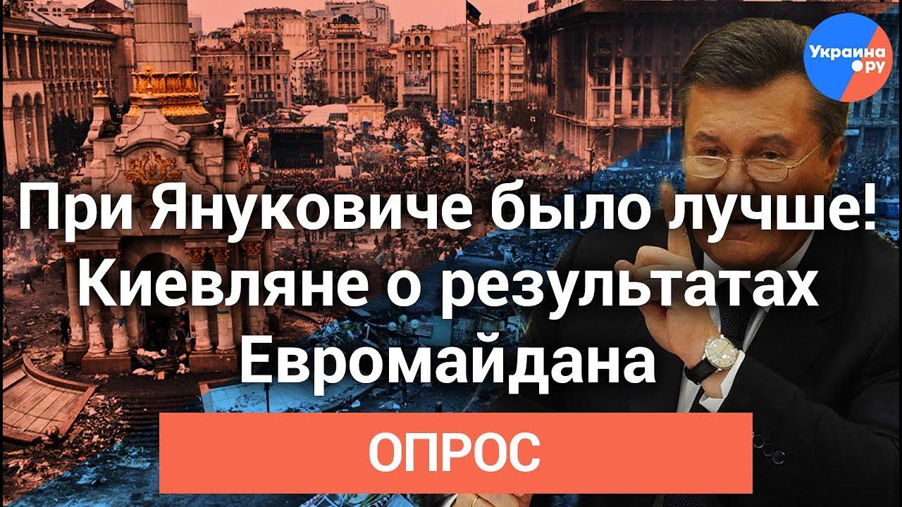 «При Януковиче было лучше»