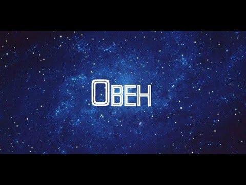 Гороскоп на неделю с 1 7 октября 2018 года Овен