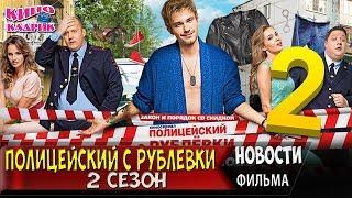 Полицейский с Рублевки 2 сезон☆Обзор☆АНОНС☆Трейлер☆