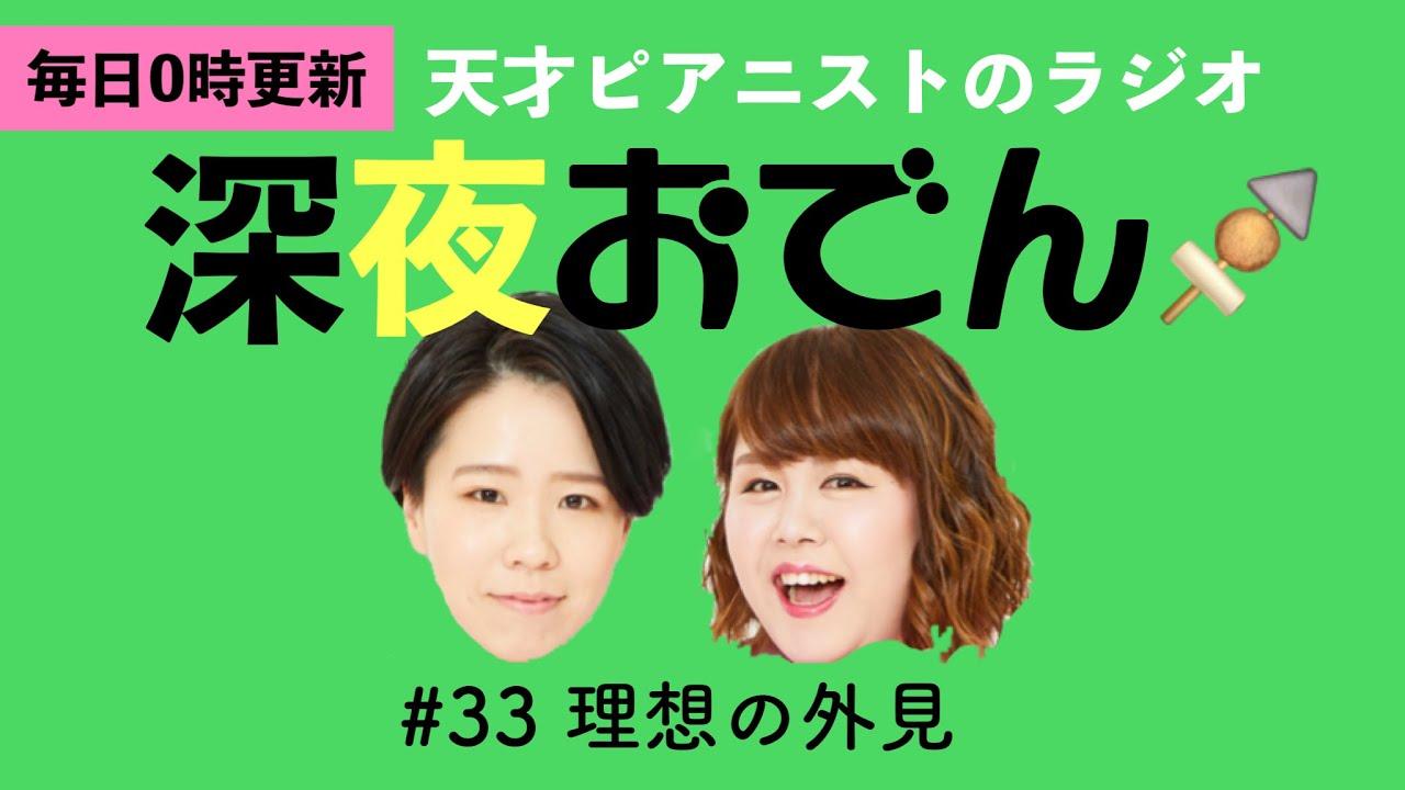 【ラジオ】#33 理想の外見