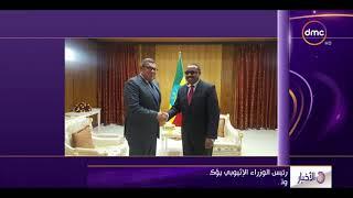 الأخبار - رئيس الوزراء الأثيوبي يبحث مع سفير مصر فى أديس أبابا ترتيبات عقد اللجنة العليا المشتركة