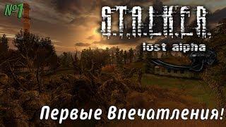 Прохождение S.T.A.L.K.E.R. (Stalker) Lost Alpha #1