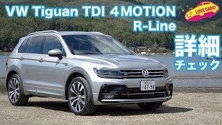 VWティグアンTDI 4MOTION R-Line 詳細チェック!