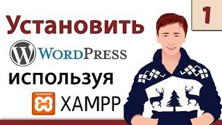 видео Создание Web-сайта на базе WordPress CMS