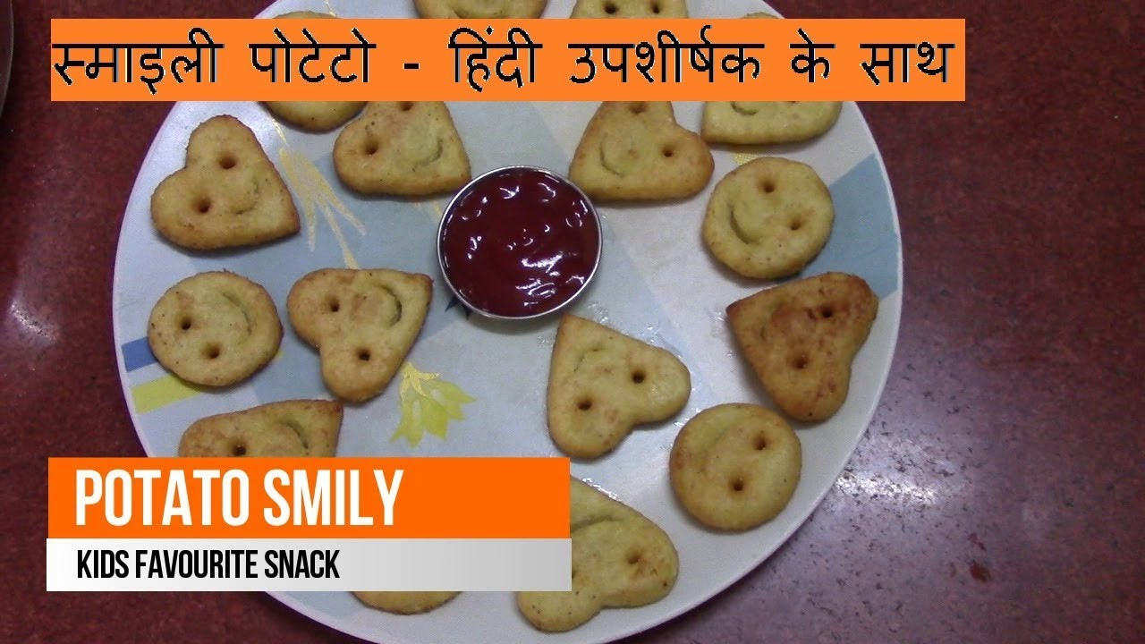 how to make crispy smileys