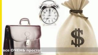 Взять кредит в Краснодаре - оформление кредита онлайн, заявка на кредит в Краснодаре(, 2014-02-17T14:03:53.000Z)