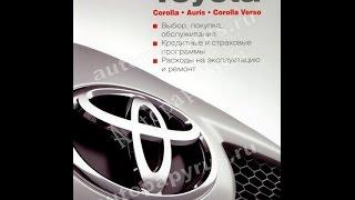 Руководство по ремонту TOYOTA AURIS / COROLLA / COROLLA VERSO