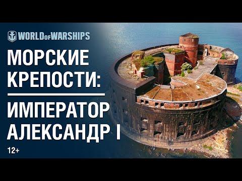 Морские крепости. Форт «Император Александр I» [World Of Warships]