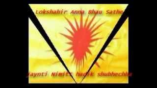 Lok Shahir Anna Bhau Sathe