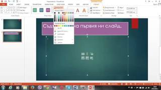 Урок 23 Разработка на презентация с PowerPoint 2013