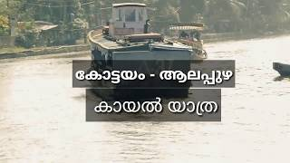 Alappuzha Kottayam Boat Service Likely to Boost Backwater Tourism.