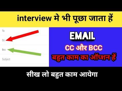 email करते हो तो CC और BCC का मतलब जान लो