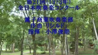 銚子商業 序曲リシルド 第21回 1973年 全日本吹奏楽コンクール
