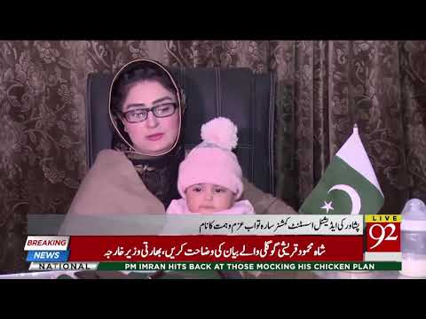 Peshawar official Sara Tawab Umar performs duty while carrying infant daughter | 1 Dec 2018