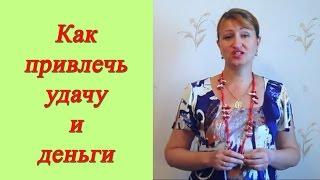 Как привлечь удачу и деньги: Благополучие семьи(Как привлечь удачу и деньги: Благополучие семьи http://ladnaya-ya.ru/blog/3/kak-privlech-udachu-i-dengi-blagopoluchie-semi Благополучие..., 2012-11-06T10:33:12.000Z)