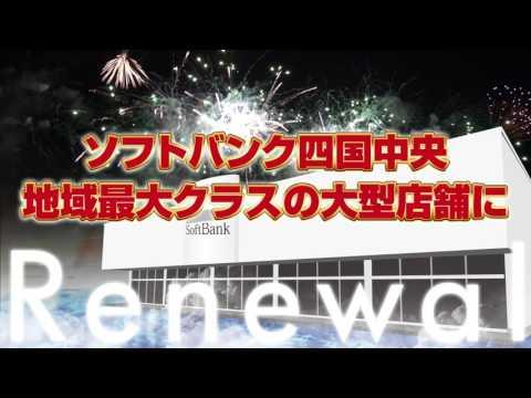 ソフトバンク四国中央動画CM