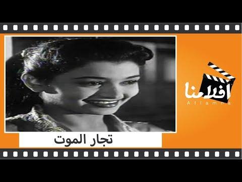 الفيلم العربي - تجار الموت - بطولة فريد شوقي و إيمان و محمود المليجي و رشدي أباظة motarjam