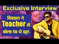 Takda Rava singer Vishal Mishra shares his school fun memories |Exclusive Interview | FilmiBeat