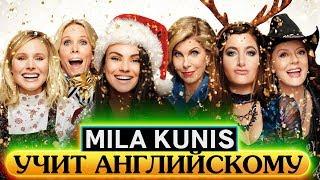 Английский с Mila Kunis. Разговорный английский язык с фильмом