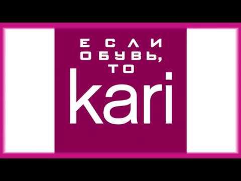Если обувь, то Kari