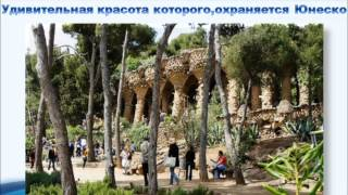 Индивидуальный туризм.Испания.Барселона.(, 2013-02-11T13:34:41.000Z)