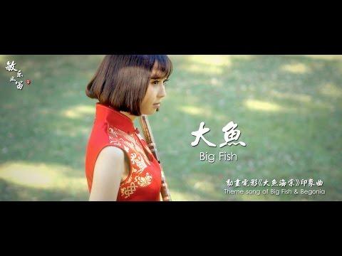 【中国民乐欣赏】Chinese Traditional Music 董敏笛曲《大鱼》Theme song of Big Fish & Begonia